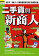 Cover of 二手貨與新商人
