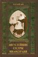 Cover of Августейшие Сестры Милосердия