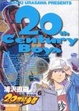 Cover of 20世紀少年 #06