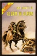 Cover of Aldair in Albion