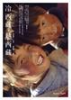 Cover of 冷西藏.熱西藏