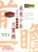 Cover of 未來十年大震撼