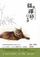 Cover of 貓咪禪師的12堂課