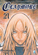 Cover of Claymore vol. 21