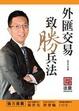Cover of 外匯交易致勝兵法