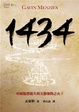 Cover of 1434