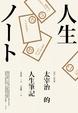 Cover of 太宰治的人生筆記