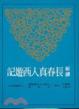 Cover of 新譯長春真人西遊記