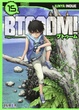 Cover of Btooom! #15