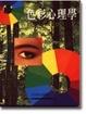 Cover of 色彩心理學