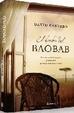 Cover of El hombre del Baobab