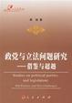 Cover of 政党与立法问题研究