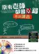 Cover of 原來老師都會錯-英語讀音