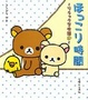 Cover of ほっこり時間 リラックマ生活9