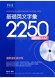 Cover of 基礎英文字彙 2250 LEVELS 1&2