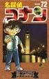 Cover of 名探偵コナン 72