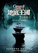 Cover of 地底王國 2
