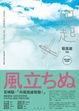 Cover of 風起