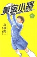 Cover of GOLDEN KIDS黃金小將 下卷