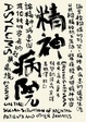 Cover of 精神病院