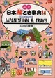Cover of JAPANESE INN AND TRAVEL(旅館編) 日本絵とき事典