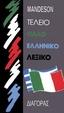 Cover of Τέλειο Ιταλοελληνικό λεξικό