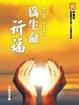 Cover of 為生命祈福