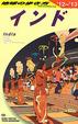 Cover of 地球の歩き方 D28 インド