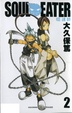 Cover of Soul Eater 噬魂師 2