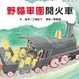 Cover of 野貓軍團開火車