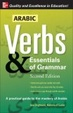 Cover of Arabic Verbs & Essentials of Grammar, 2E