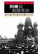 Cover of 列寧與俄國革命