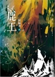 Cover of 鹿王 下