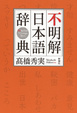 Cover of 不明解日本語辞典