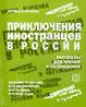 Cover of Приключения иностранцев в России