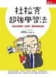 Cover of 杜拉克超強學習法