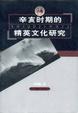 Cover of 辛亥时期的精英文化研究