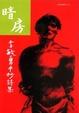 Cover of 暗房:李敏勇手抄詩集