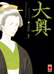 Cover of Ooku vol. 7