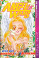 Cover of Angel Wars vol. 1