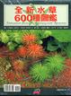 Cover of 全新水草600種圖鑑
