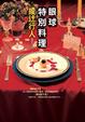 Cover of 眼球特別料理