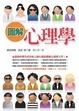 Cover of 圖解心理學