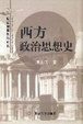 Cover of 西方政治思想史