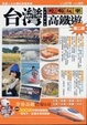 Cover of 台灣吃喝玩樂高鐵遊