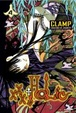 Cover of XxxHolic: v. 4