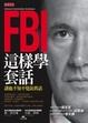 Cover of FBI這樣學套話