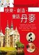 Cover of 快樂.創造.童話丹麥