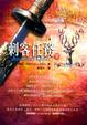 Cover of 刺客任務(下)