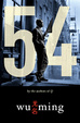 Cover of 54
